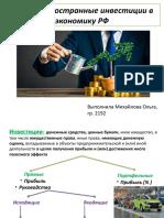 Влияние прямых иностранных инвестиций на экономику РФ.pptx