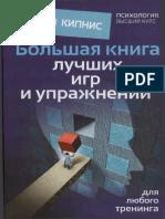 Bolshaya_kniga_luchshikh_igr_i_uprazhneniy_dlya_lyubogo_treninga.pdf