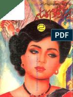 Purisrar_Uloom_ka_Mahir_Part-_2