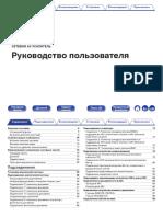 AVCX6500H_EU_RU.pdf