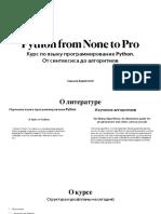Python_lec_1.pdf