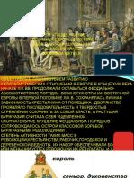 ПРЕЗЕНТАЦИЯ НА ТЕМУ ПОЛИТИКА ЕВРОПЫ В XIX ВЕКЕ.pptx