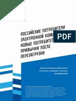 SKOLKOVO_Full_Report_Russian_Ecommerce_Consumers