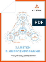 zametki_4izd_2020_min_1.pdf