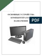 1.1_Основные устройства компьютера и их назначение