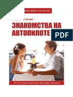 Sergey_Elenin_Znakomstva_na_avtopilote_RuLit_Net_268693