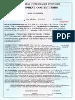 SPBGASU 9967982654 9531513915 t3487810@Interzet.ru Sertifikatiya Dobrovolnaya Produktsiya 9219112551 Ex1@Mcsert.ru Rezervuari Polielena 1 Str