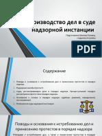 Производство дел в суде надзорной инстанции