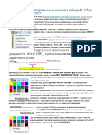 Форматирование символов в Microsoft Office Word 2007