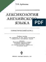 arbekova_t_i_leksikologiya_angliyskogo_yazyka_prakticheskiy.pdf