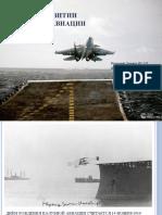 Развитие палубной авиации.pptx