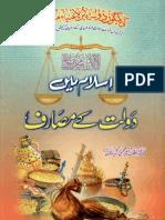 Islam Main Dolat K Masarif