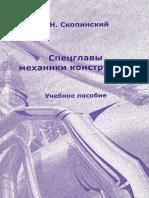 Скопинский В.Н. - Спецглавы механики конструкций  - libgen.lc