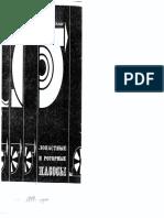 Быков В.Н., Варанкина Л.А., Окороков В.М., Добрянский А.М. (сост.) - Лопастные и роторные насосы. Каталог  - libgen.lc
