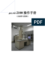 JEM2100培训手册