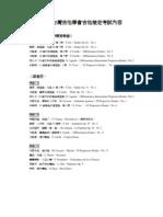 2010台灣吉他學會吉他檢定考試級數考曲內容修正版