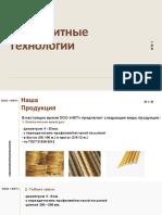 Презентация НКТ.pdf