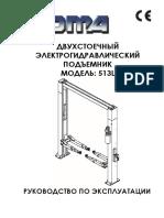 Инструкция по эксплуатации OMA 513L.pdf
