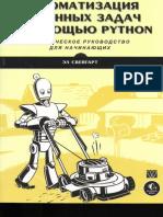 Автоматизация при помощи Python (ru)