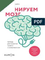Кавашима Р. - Тренируем мозг. Тетрадь для развития памяти и интеллекта № 1 - 2017.pdf