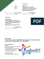 Polozhenie_RoskvitBY_2020