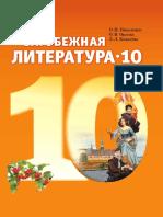 зарубежная литература 10 класс