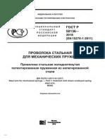 ГОСТ Р 58136-2018 Проволока стальная для механических пружин.pdf