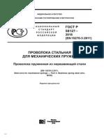 ГОСТ Р 58127-2018 Проволока стальная для механических пружин.pdf