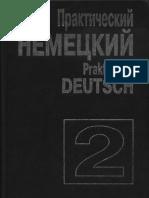 Попов - Практический Немецкий т.2, 1997.pdf