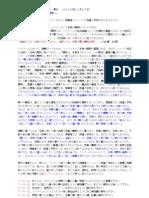 Japanese Translation of Khutba 20101217