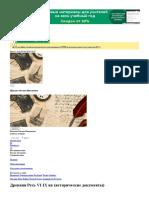 Древняя Русь VI-IX вв (исторические документы)