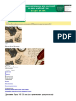 Древняя Русь VI-IX вв (исторические документы).pdf