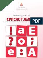 Збирка задатака из СРПСКОГ ЈЕЗИКА за завршни испит у основном образовању и васпитању за школску 2010/2011.