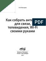 Как собрать антенны для связи, телевидения, WI-FI своими руками by Массорин В.В. (z-lib.org)