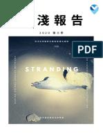 2020第三季擱淺報告.pdf