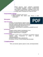 konspekt_otkrytogo_uroka_0