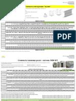 ролеты открытого типа 22.05.17 (2).pdf