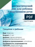 Редечкина Е., Диагностический комплекс для ребенка с дислалией
