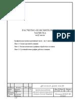 рамка РП записка