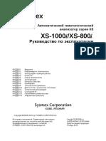 2721_XS-1000i_XS-800.pdf