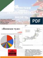 Японская экономическая модель.pptx