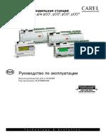 Carel_Standard_compressor_packs_User_Manual_Rus