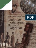 Тайные общества Черной Африки.pdf