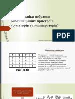 Презентація.pptx