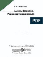 Valganov_S_V_-_Dolmeny_Kavkaza_Rekonstruktsia_kulta_-_2004