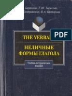 baranova_i_v_borisova_e_yu_kontrimovich_s_v_prohorova_o_a_th.pdf