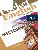 mitroshkina_t_v_angliiskie_mestoimeniya