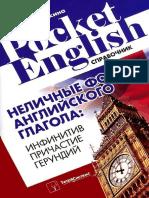 mitroshkina_t_v_nelichnye_formy_angliiskogo_gla