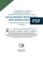StarLine_M22_M32_L7_user_v4