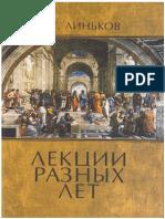 Линьков. Лекции прошлых лет.pdf